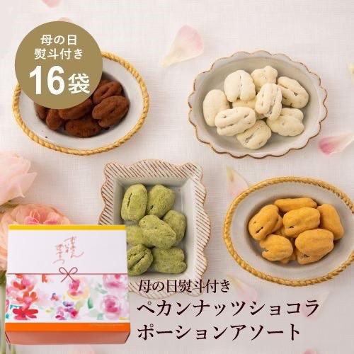 【母の日熨斗】ペカンナッツショコラ ポーションアソート 16袋入