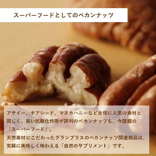 セイヴォリーペカンナッツ 50g(瀬戸内の藻塩/4種のペッパーミックス/ガーリック&オニオン/柚子こしょう)【熨斗不可】