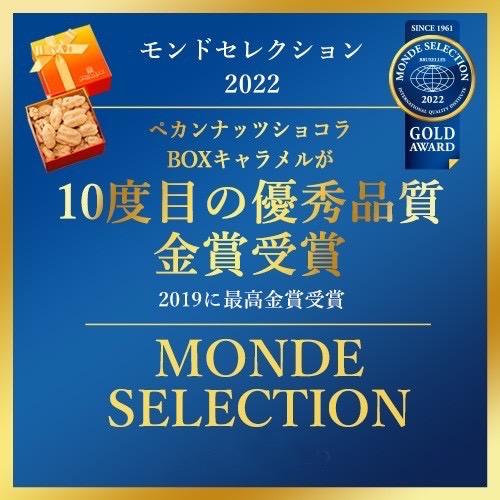 ペカンナッツショコラ 90g BOX(キャラメル/ココア)【熨斗不可】