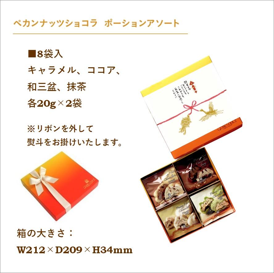 【敬老の日熨斗】ペカンナッツショコラ ポーションアソート 8袋入