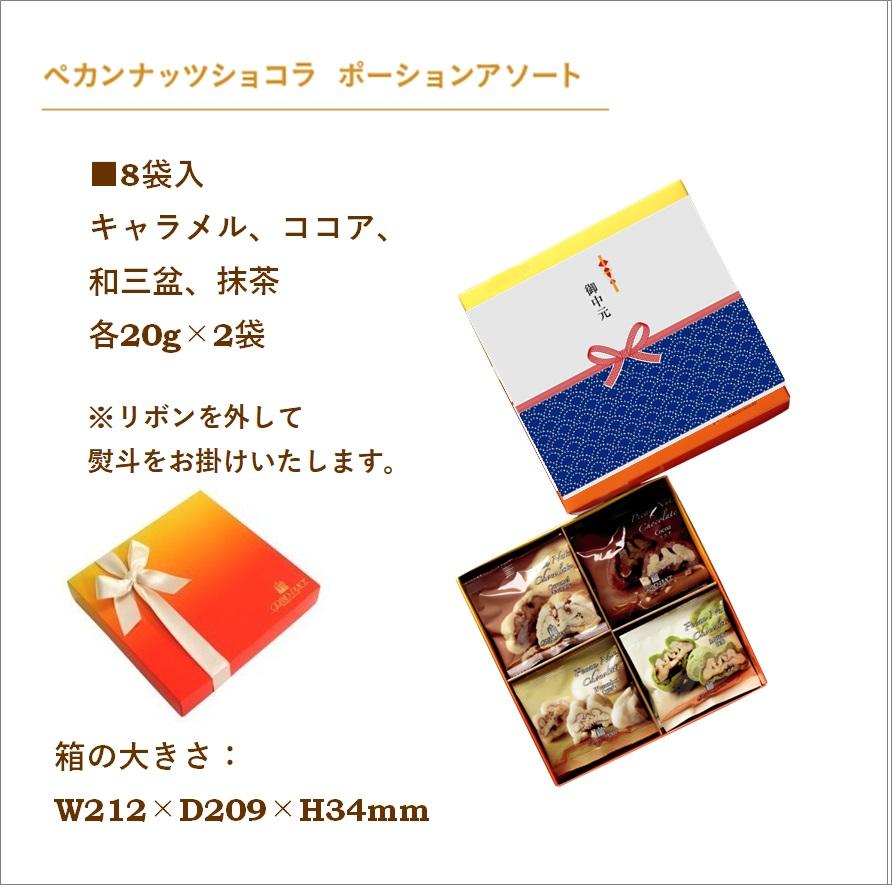 【お中元熨斗】ペカンナッツショコラ ポーションアソート 8袋入
