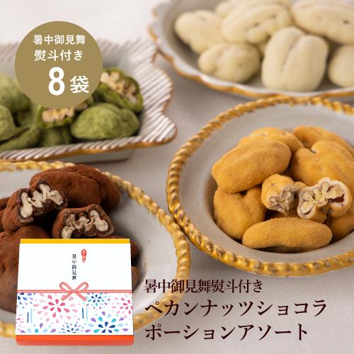 【暑中御見舞熨斗】ペカンナッツショコラ ポーションアソート 8袋入