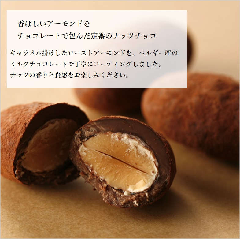 アマンドショコラ お徳用550g【熨斗不可】