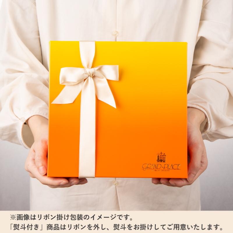 【暑中御見舞熨斗】ペカンナッツショコラ ポーションアソート 24袋入