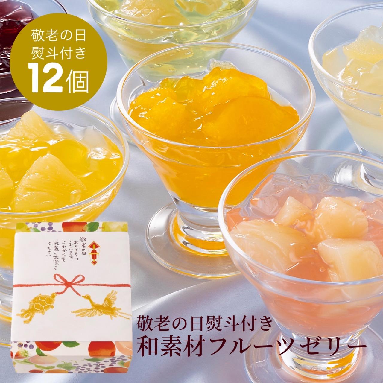 【敬老の日熨斗】和素材フルーツゼリー 12個入