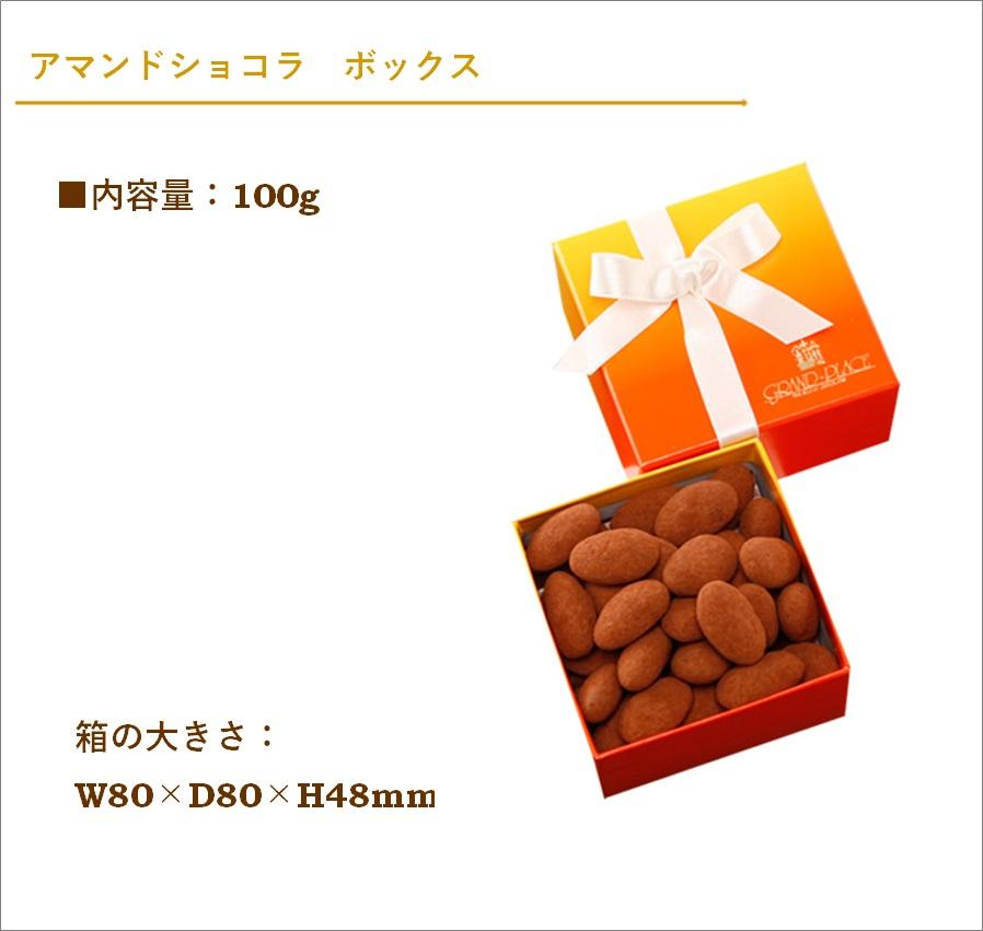 アマンドショコラ ボックス【熨斗不可】