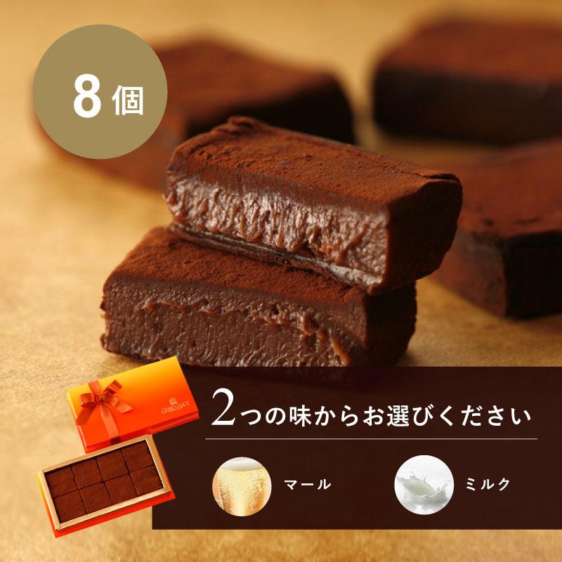 生チョコ 8個入(シャンパン/ミルク)【熨斗不可】