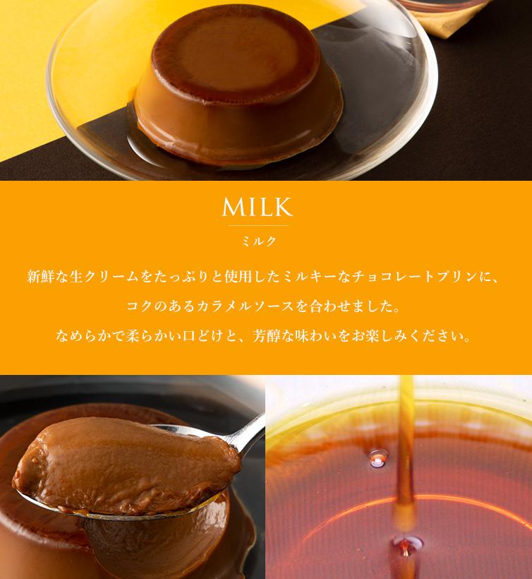 【送料無料(一部地域除く)】チョコレートプリン 12個入