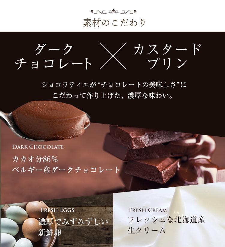 チョコレートプリン 12個入