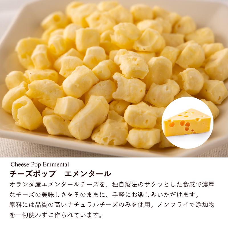 ミックスナッツ&チーズポップ