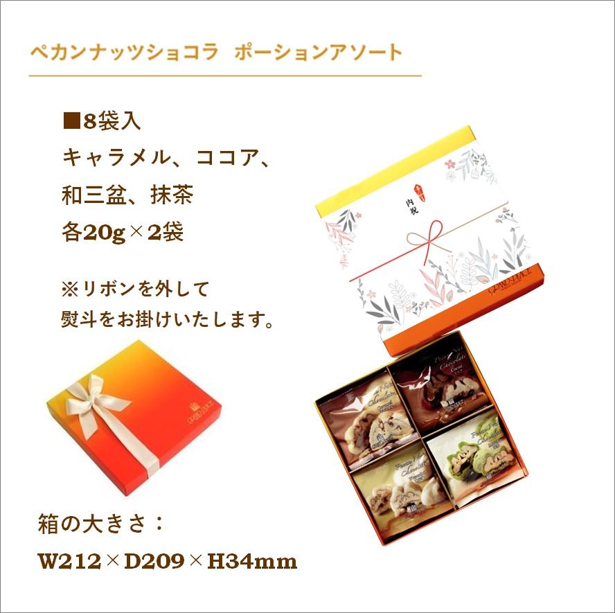 【内祝(紅白花結び)熨斗】ペカンナッツショコラ ポーションアソート 8袋入