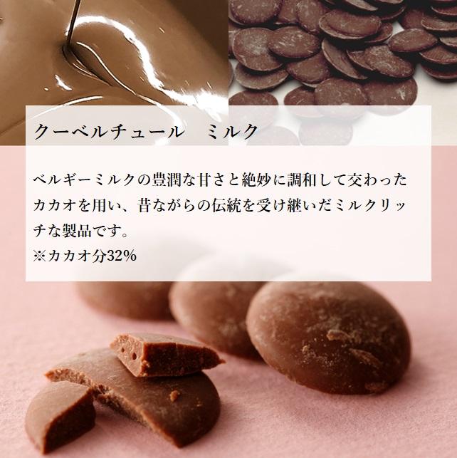 クーベルチュール チョコレート 500g(ダーク/ミルク/ホワイト)【熨斗不可】