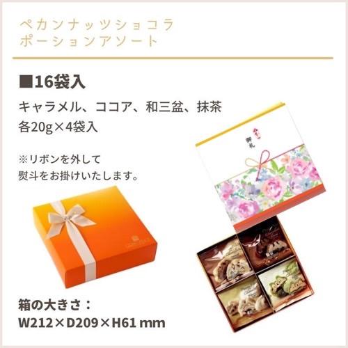 【御礼(紅白花結び)熨斗】ペカンナッツショコラ ポーションアソート 16袋入