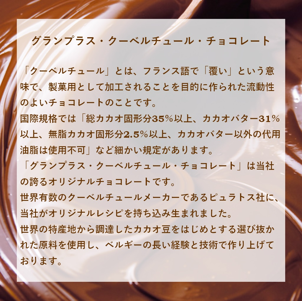 アマンドショコラ 85g【熨斗不可】