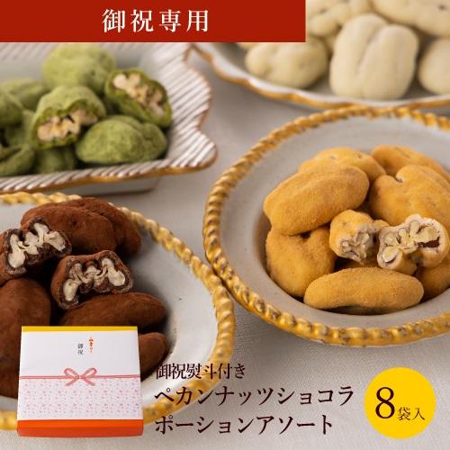【お祝(紅白花結び)熨斗】ペカンナッツショコラ ポーションアソート 8袋入