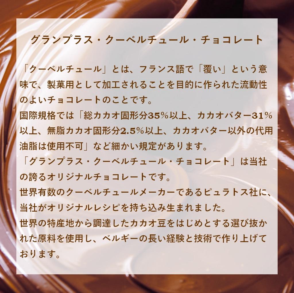 トリュフアソート 6個入【熨斗不可】