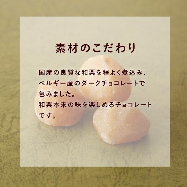 和栗ショコラ 5個入【期間限定】【数量限定】【季節限定】