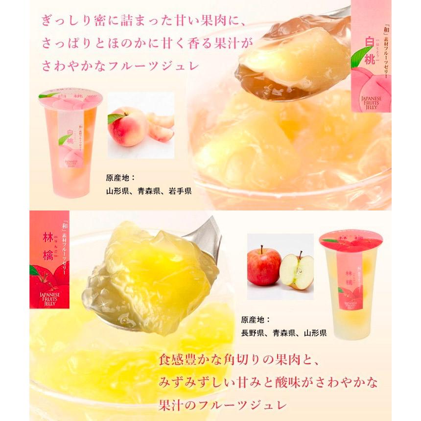 国産フルーツを贅沢に使った和素材フルーツゼリー 6個入
