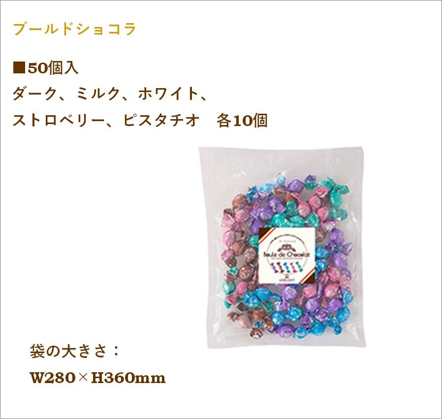 【送料無料(一部地域除く)】ブールドショコラ お徳用 50個入【熨斗不可】