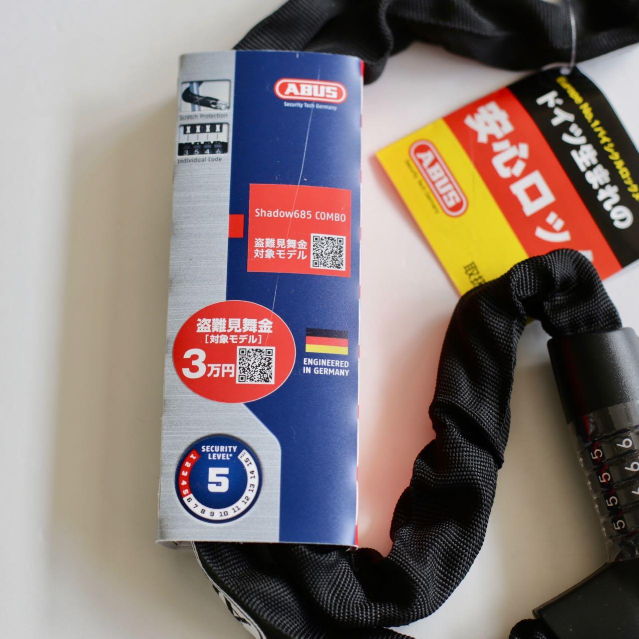 【即納可】685 Shadow Combo チェーンロック 1100mm ダイヤル式 ABUS アブス 自転車 鍵 盗難防止 駐輪
