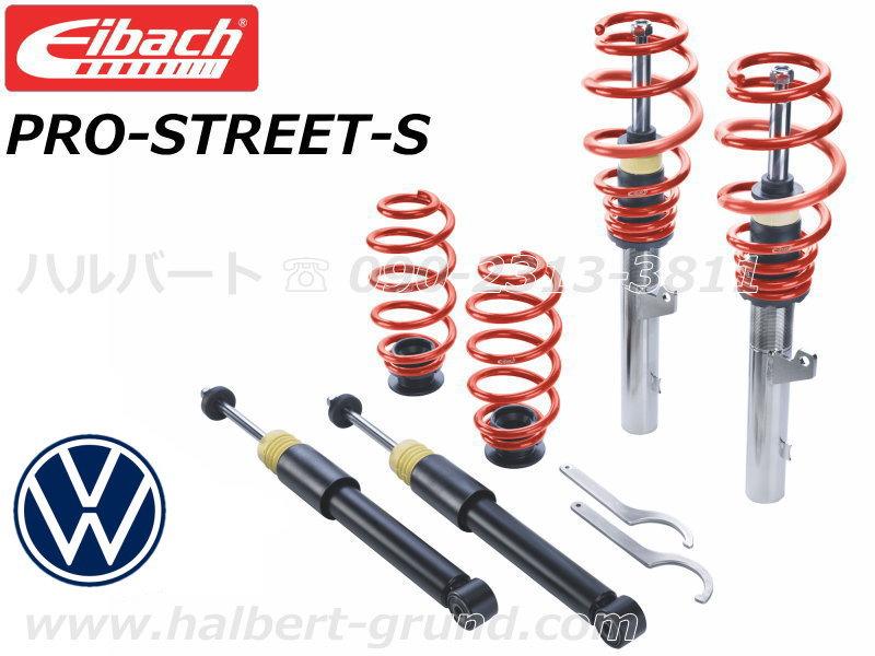 【正規輸入品】Eibach PRO-STREET-S【アイバッハ プロストリートS 車高調整キット フォルクスワーゲン Tロック】Volkswagen T-Roc【PSS65-15-024-01-22】送料無料