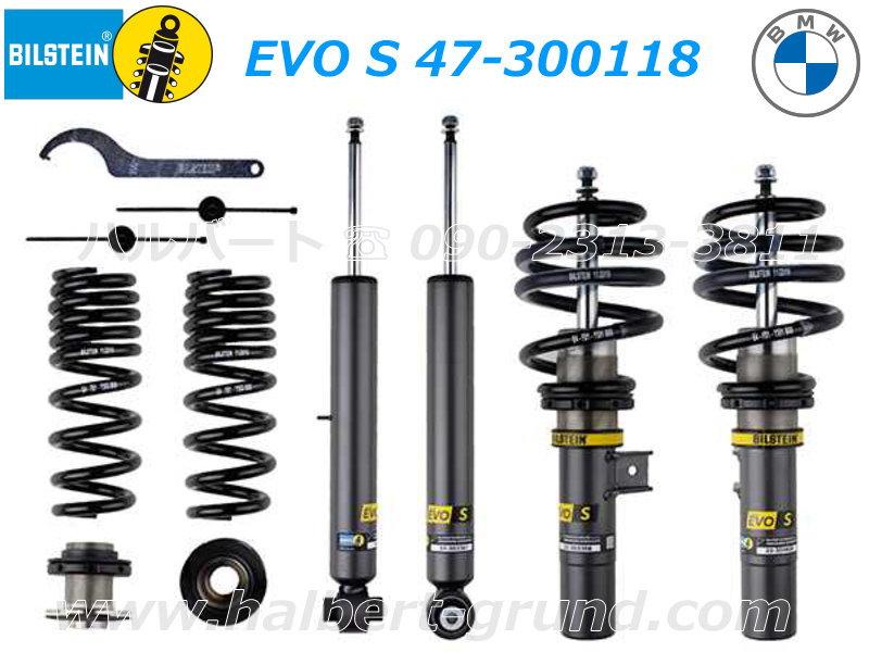 【BILSTEIN EVO S】ビルシュタイン ネジ式車高調整キット BMW 3シリーズ G20 セダン G21 ツーリング 318i / 320i / 330i / 330e【47-300118】【送料無料】