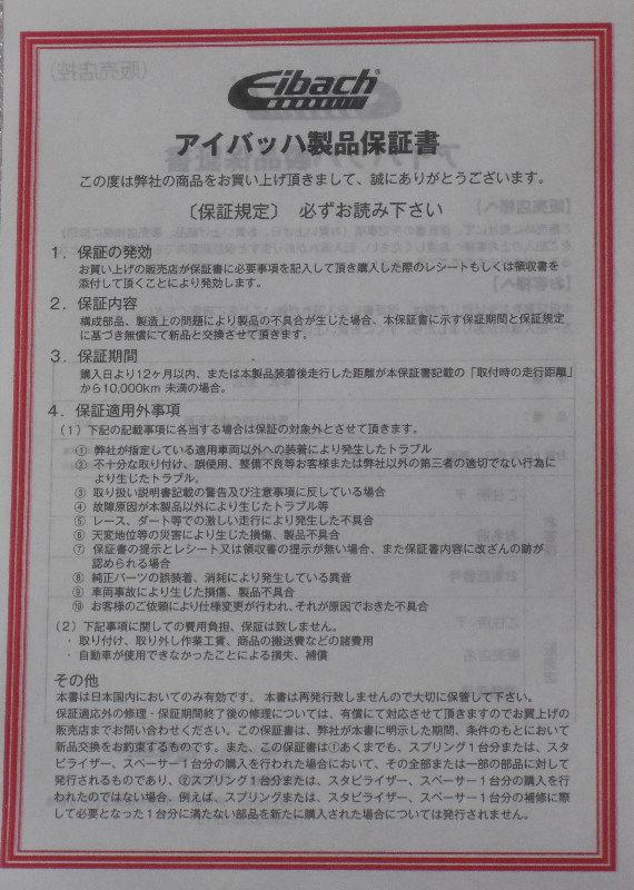 【正規輸入品】Eibach PRO-KIT【アイバッハ プロキット コイルスプリング】ホンダ NSX NC【HONDA】【10-201-002-01-22】送料無料