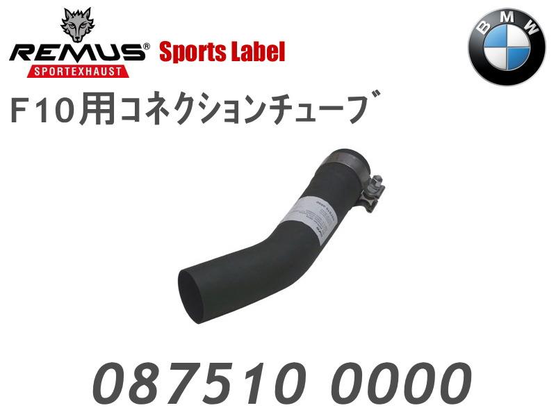 【正規輸入品】REMUS Sports Label【レムス スポーツラベル リアマフラー Φ84ストリートレース W|BMW 5シリーズ セダン 6気筒】BMW F10 523i FP25 /528i FR30【087610 0584C + 087510 0000】