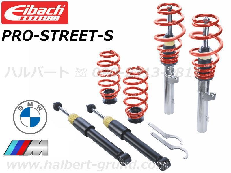 【正規輸入品】Eibach PRO-STREET-S【アイバッハ プロストリートS 車高調整キット BMW 1シリーズ F40 M135i xDrive】【PSS65-57-005-01-22】送料無料