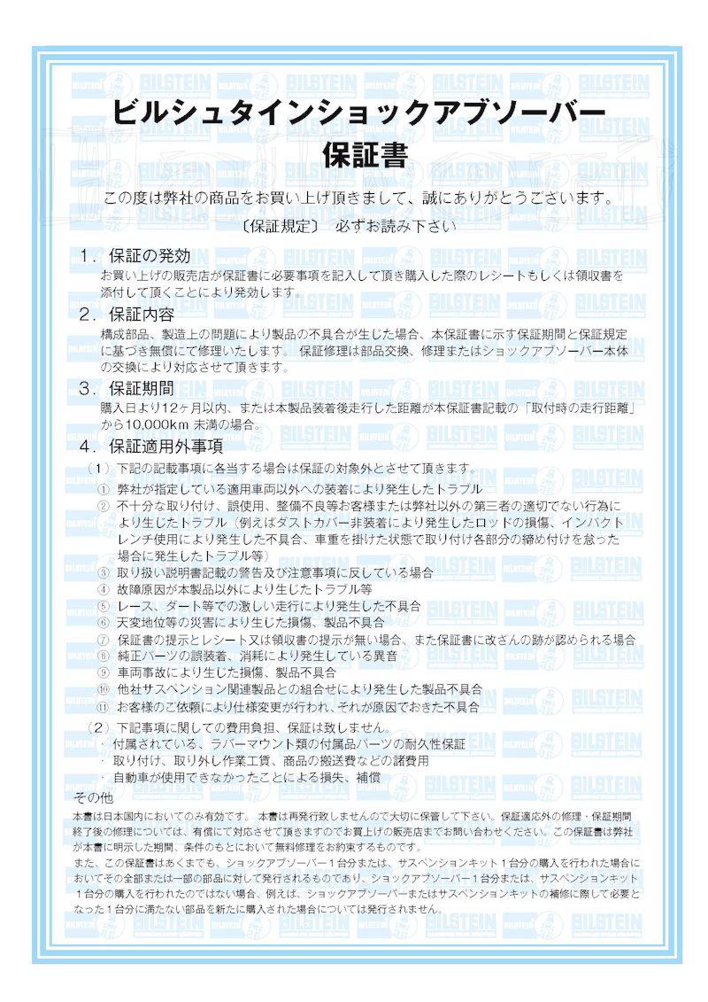 【BILSTEIN B14 PSS】ビルシュタイン ネジ式車高調整キット トヨタ カローラ ツーリング 1.8 / 1.8 ハイブリッド【TOYOTA Corolla Touring】【BSS6095J】【送料無料】