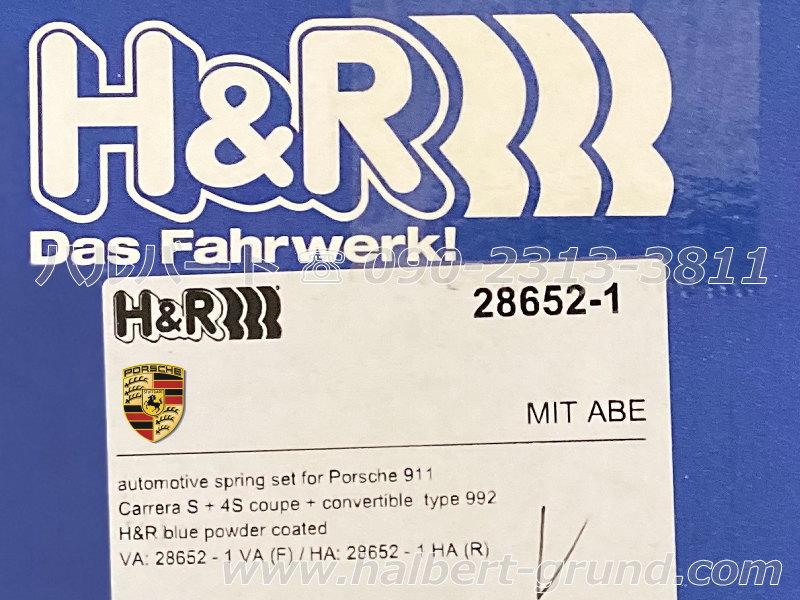 【H&R Sport Springs】スポーツスプリング ポルシェ 992 カレラ クーペ & カブリオレ【PORSCHE 911 Carrera / Carrera S / Carrera 4S】【28652-1】