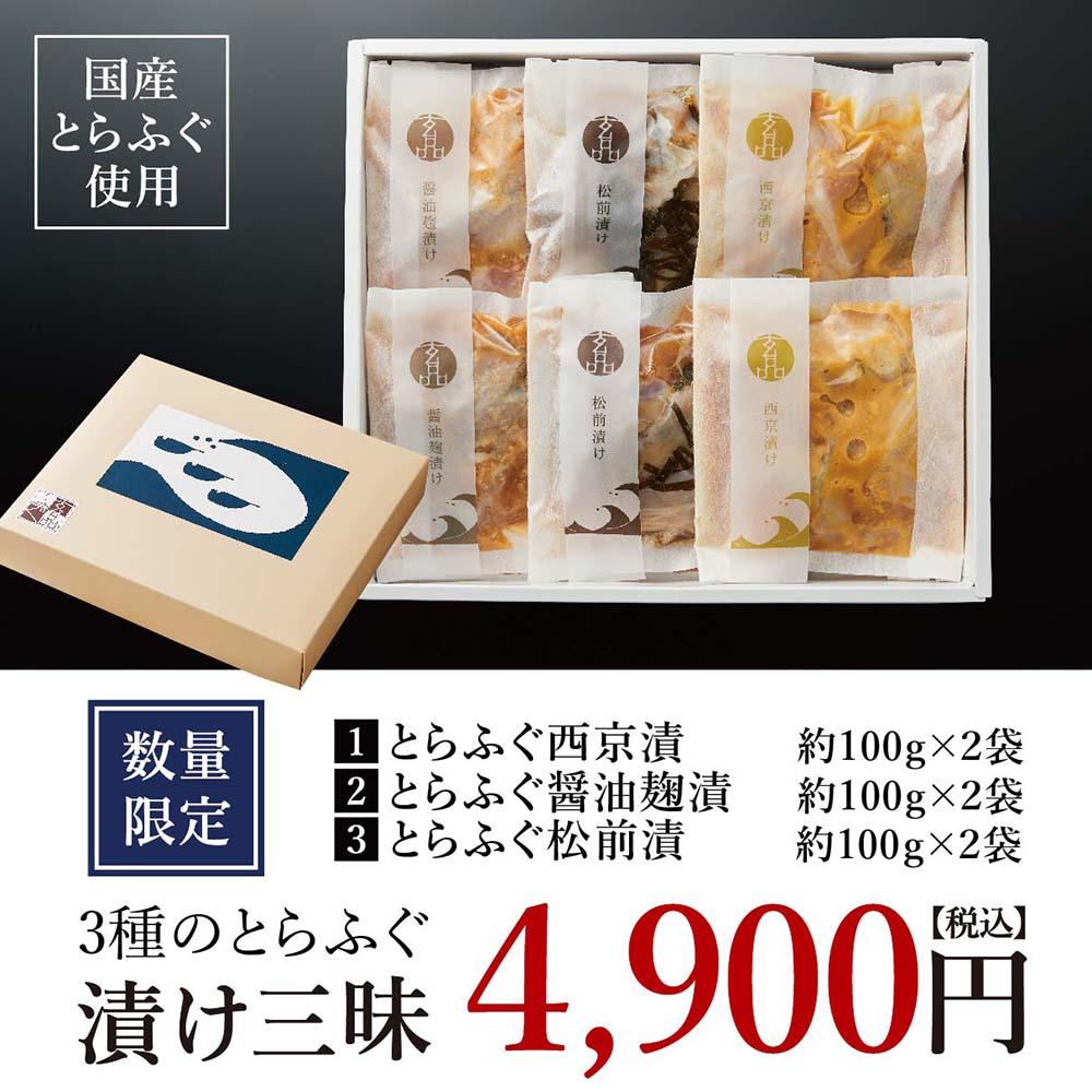 3種のとらふぐ漬け三昧(西京漬・醤油麹漬・松前漬)