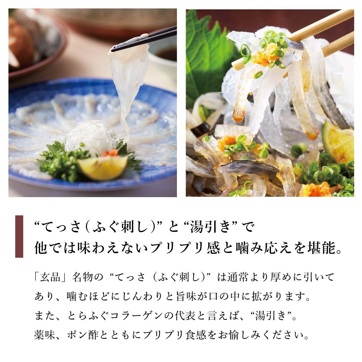 期間限定★玄品40周年記念スペシャルセット
