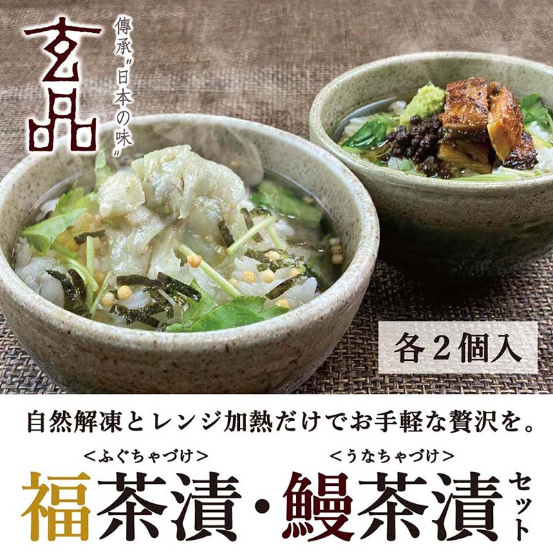 福茶漬・鰻茶漬セット[ふぐとうなぎのお茶漬けセット]