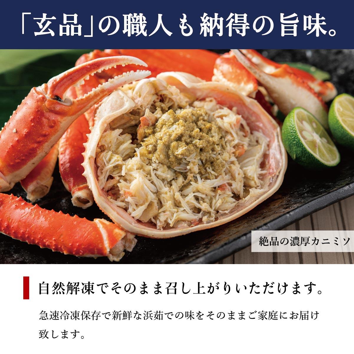 【送料無料】ボイル済ズワイ蟹 姿3尾