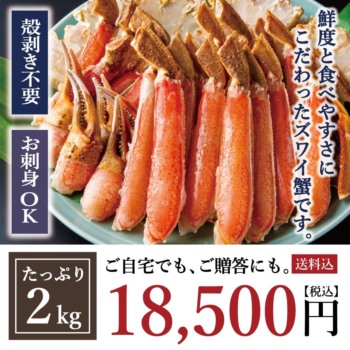 リングカット&半割ズワイ蟹ポーション2kg