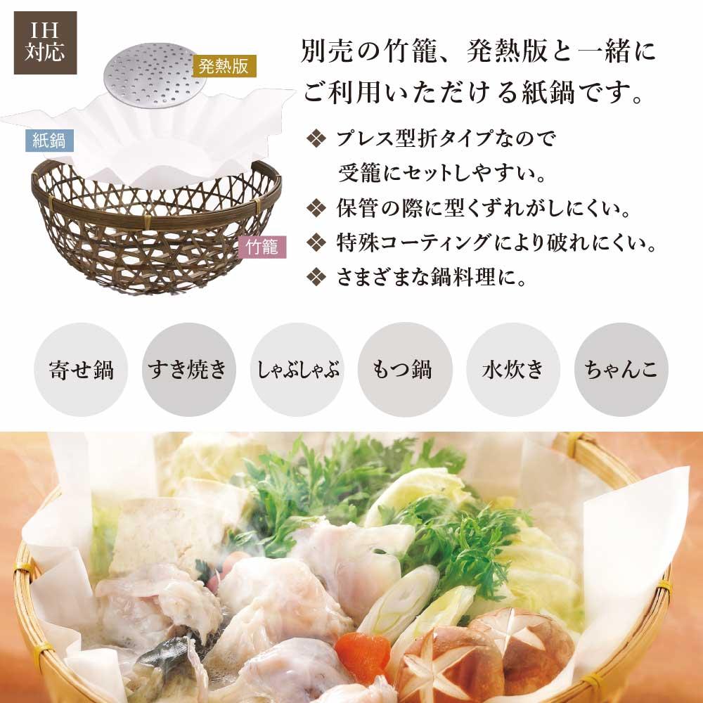プレス型特殊コーティング紙すき鍋20枚