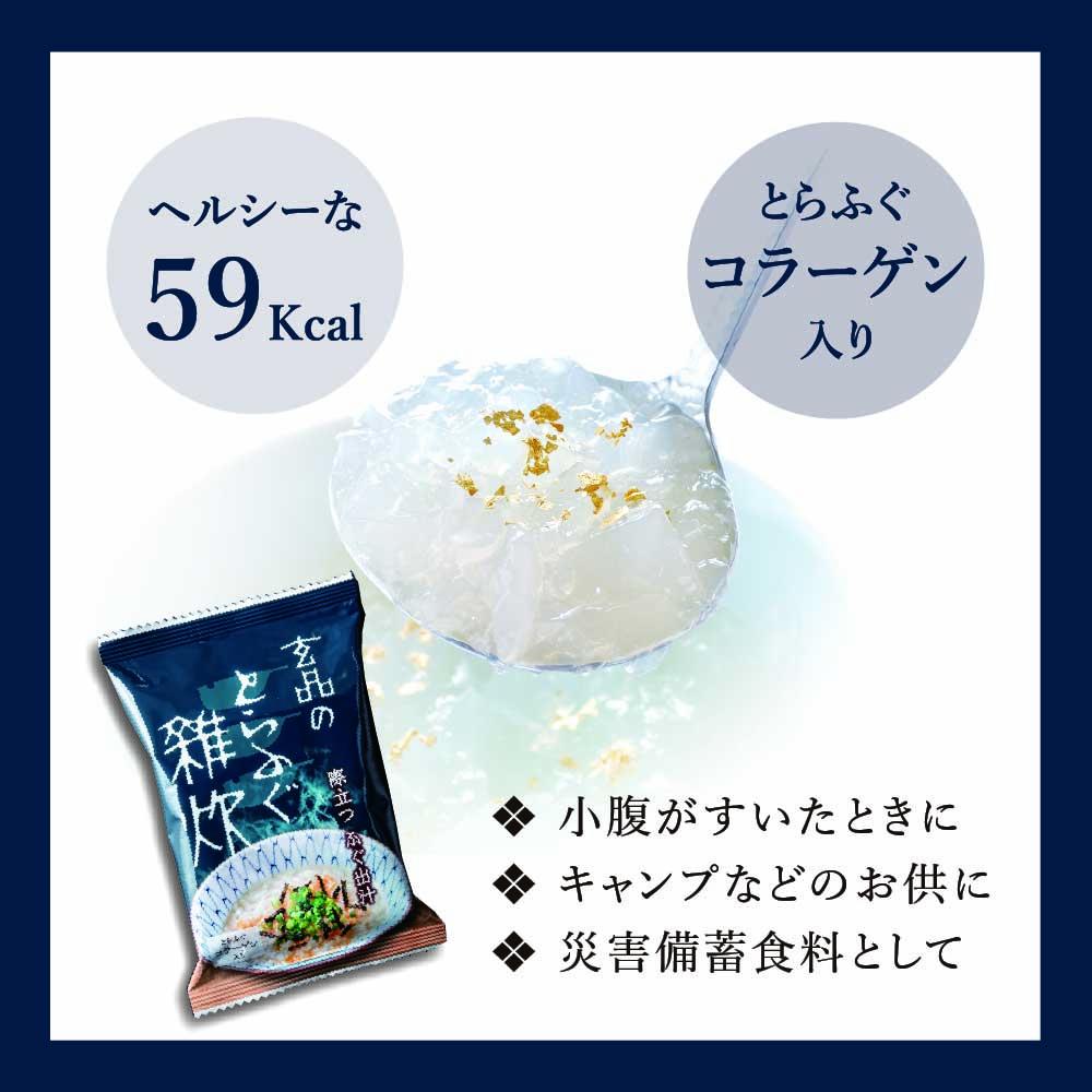 フリーズドライとらふぐ雑炊(6食セット)