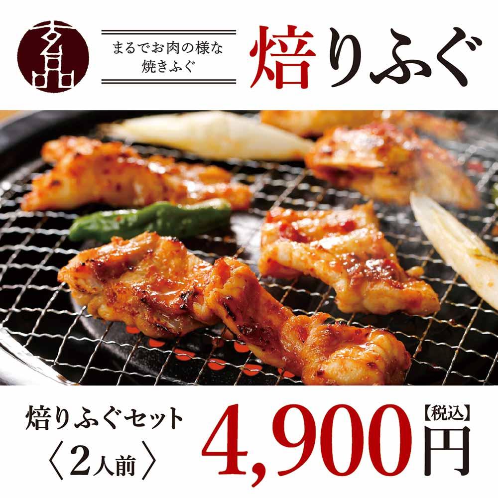 焙りふぐセット(2人前)お肉のような焼きふぐ