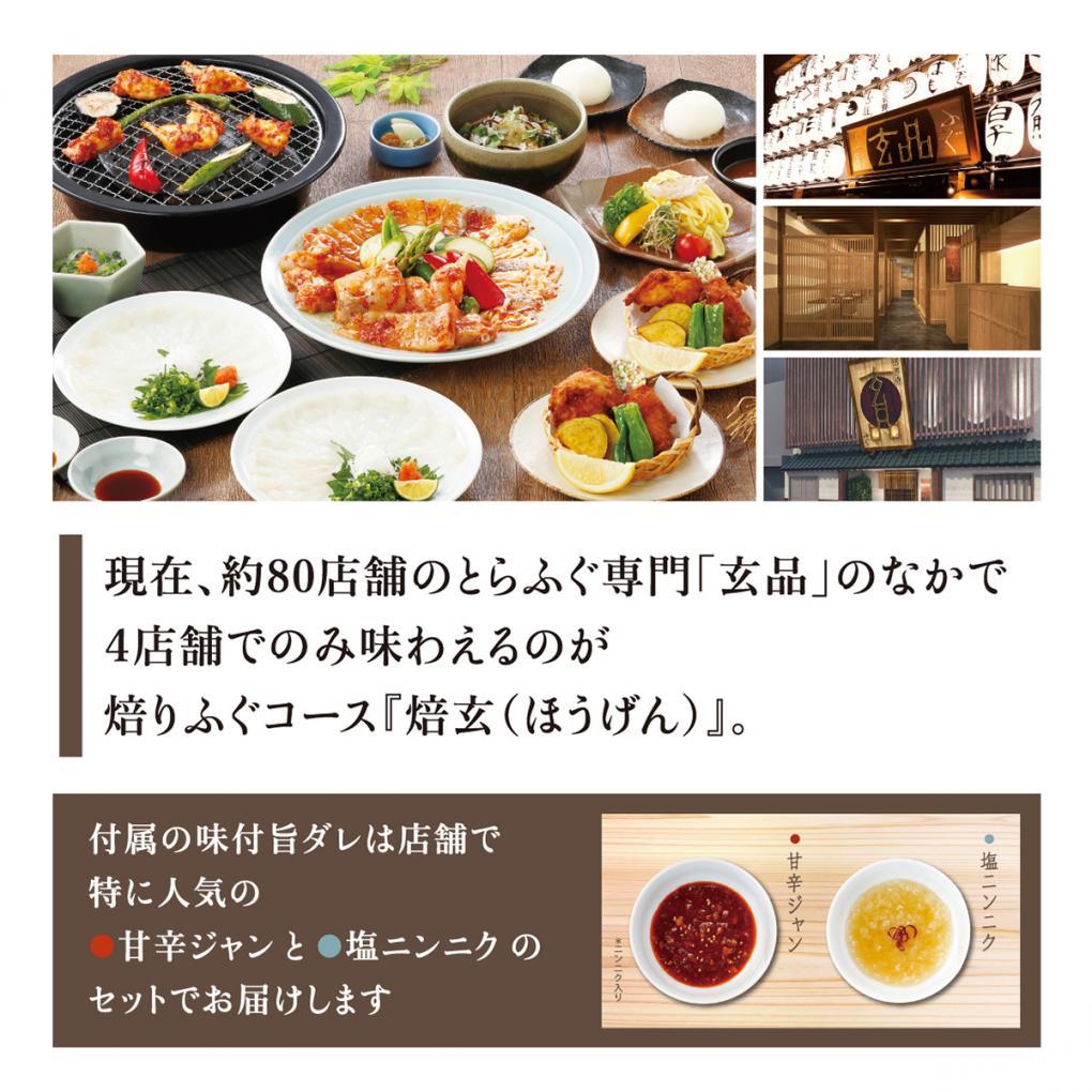 【送料無料】焙りふぐセット(2人前×2)お肉のような焼きふぐ