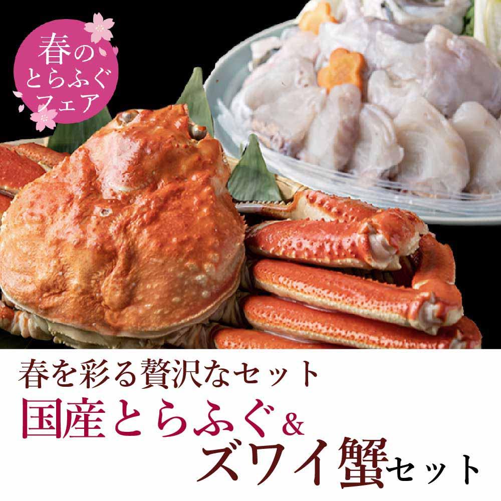国産とらふぐ、ズワイ蟹セット