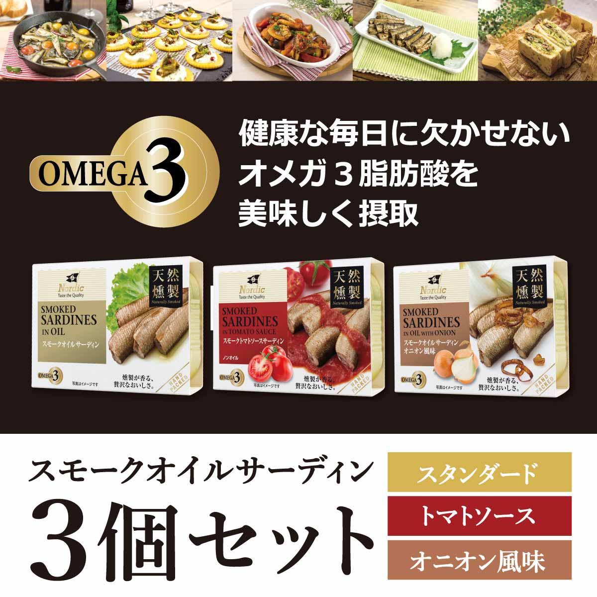 天然燻製スモークオイルサーディン3種お試しセット(スタンダード・トマト・オニオン味)