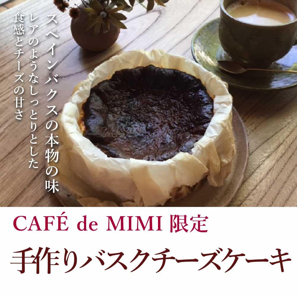 [限定] CAFEdeMIMIバスクチーズケーキ