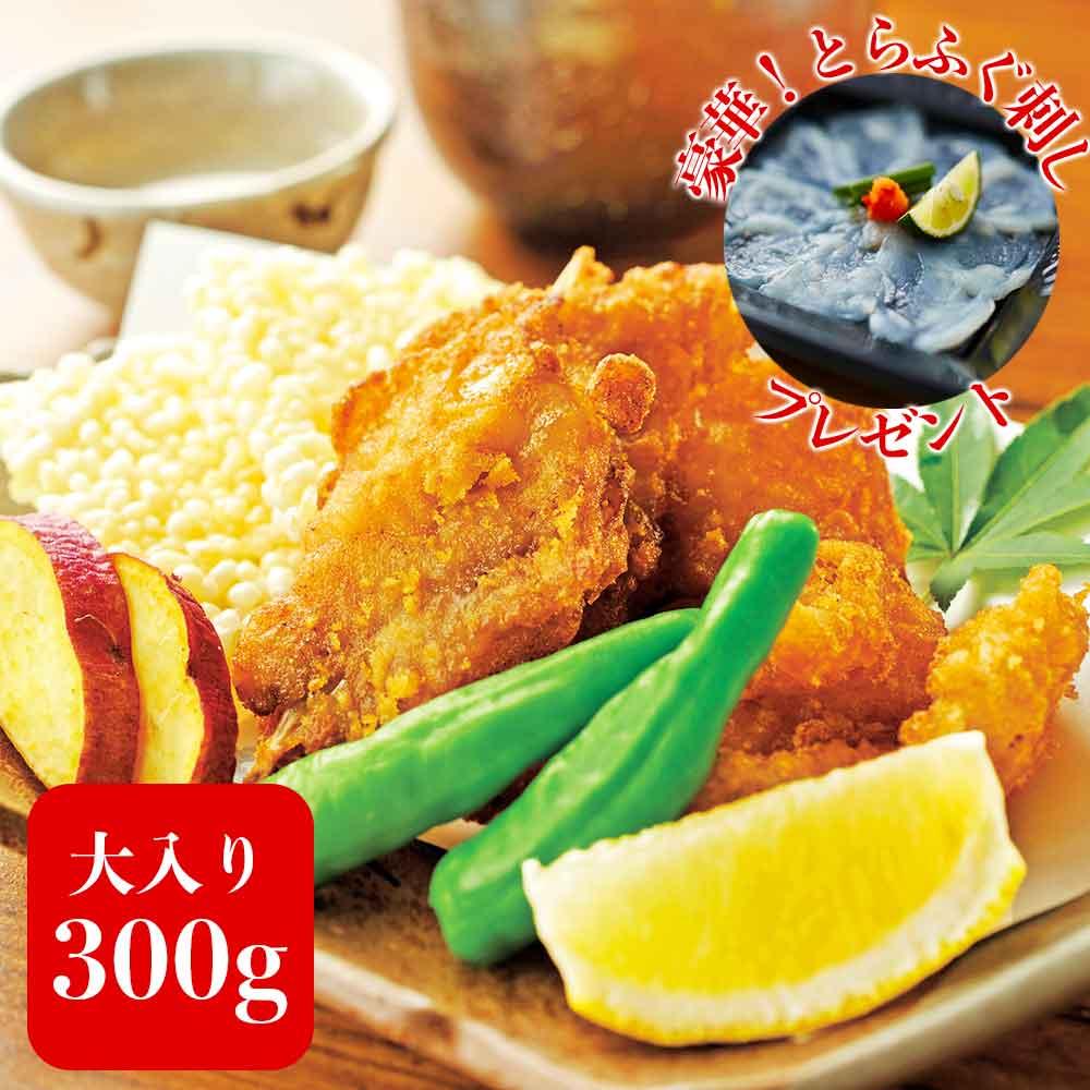 ふぐ刺しプレゼント付き★とらふぐ唐揚げセット(300g)