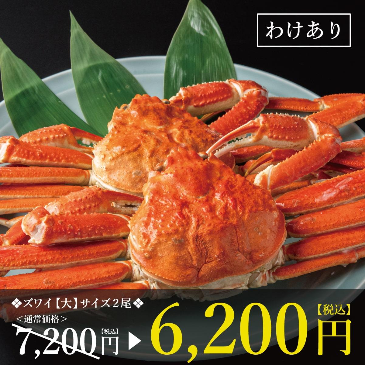 【訳アリ】MOTTAINAI」ボイル済ズワイ蟹 大サイズ姿2尾