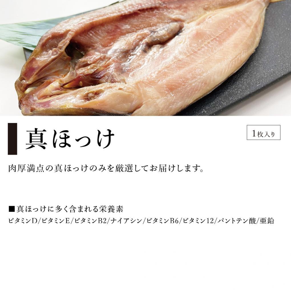 【送料無料】沼津取り寄せ厳選干物セット