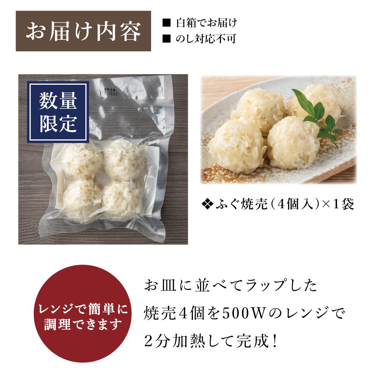 もっちりふぐ焼売(4個入り)