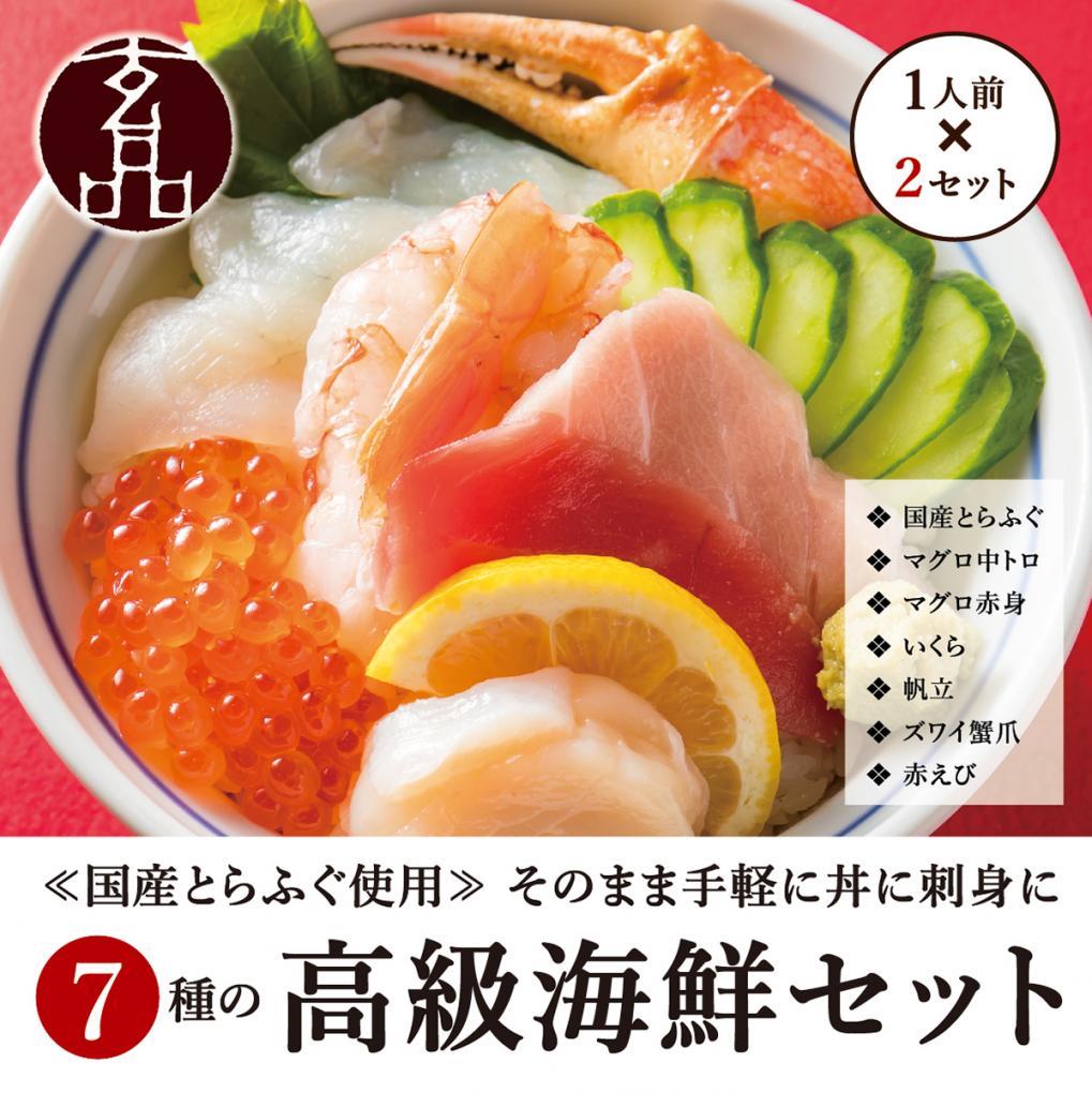 7種の高級海鮮セット(2人前)国産とらふぐ・本マグロ