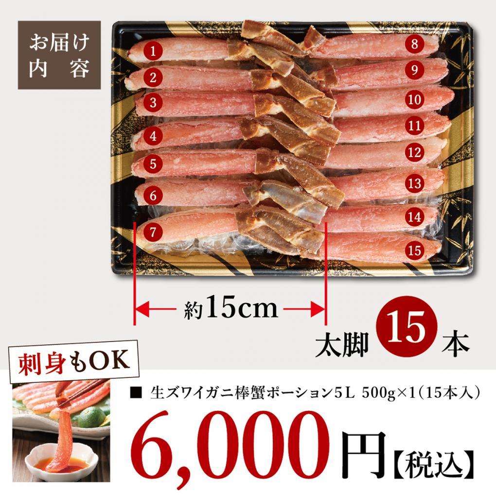 刺し身で食べられる太脚生ズワイ蟹15本