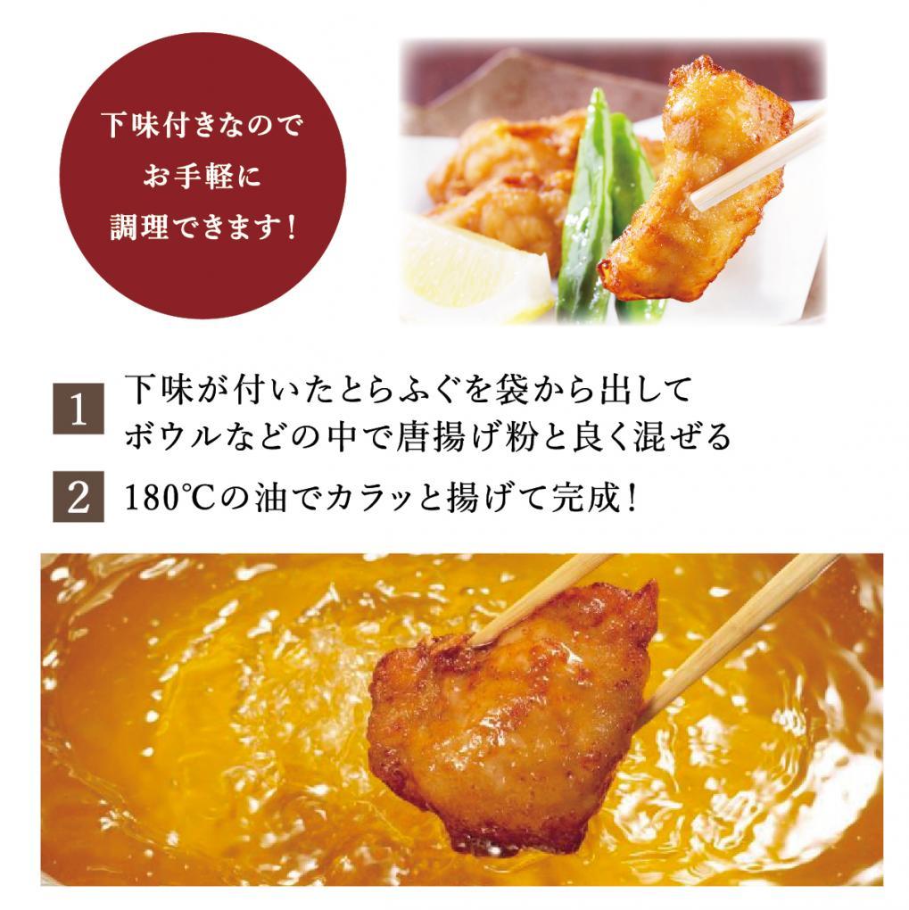 とらふぐ唐揚げセット(600g)